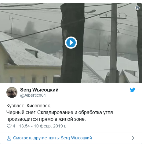 Twitter пост, автор: @Albertich61: Кузбасс. Киселевск.Чёрный снег. Складирование и обработка угля производится прямо в жилой зоне.