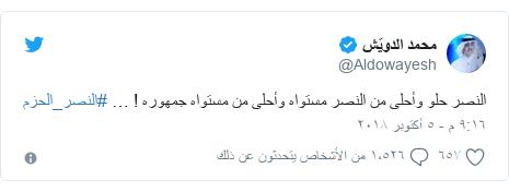 تويتر رسالة بعث بها @Aldowayesh: النصر حلو وأحلى من النصر مستواه وأحلى من مستواه جمهوره ! … #النصر_الحزم