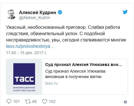 Twitter пост, автор: @Aleksei_Kudrin: Ужасный, необоснованный приговор. Слабая работа следствия, обвинительный уклон. С подобной несправедливостью, увы, сегодня сталкиваются многие