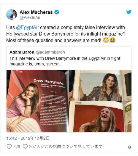 Twitter post by @AlexInAir: Has @EgyptAir created a completely false interview with Hollywood star Drew Barrymore for its inflight magazine? Most of these question and answers are mad! 😳😂