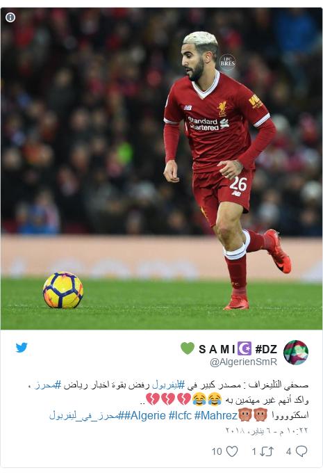 تويتر رسالة بعث بها @AlgerienSmR: صحفي التليغراف   مصدر كبير في #ليفربول رفض بقوة اخبار رياض #محرز ، واكد أنهم غير مهتمين به 😂😂💔💔💔..اسكتووووا 🙊🙊#Mahrez #lcfc #Algerie#محرز_في_ليفربول