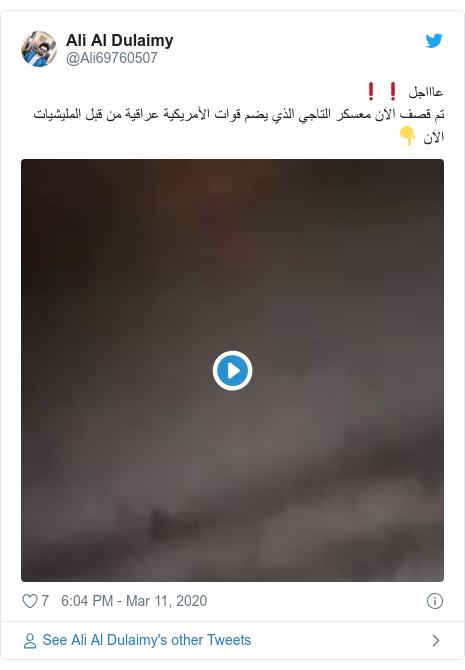 Twitter post by @Ali69760507: عاااجل ❗❗تم قصف الآن معسكر التاجي الذي يضم قوات الأمريكية عراقية من قبل المليشيات الآن 👇