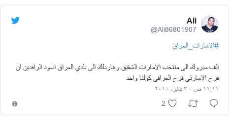 تويتر رسالة بعث بها @Ali86801907: #الامارات_العراقِالف مبروك الى منتخب الامارات الشقيق وهاردلك الى بلدي العراق اسود الرافدين ان فرح الامارتي فرح العراقي كولنا واحد