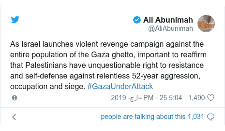 ٹوئٹر پوسٹس @AliAbunimah کے حساب سے: As Israel launches violent revenge campaign against the entire population of the Gaza ghetto, important to reaffirm that Palestinians have unquestionable right to resistance and self-defense against relentless 52-year aggression, occupation and siege. #GazaUnderAttack