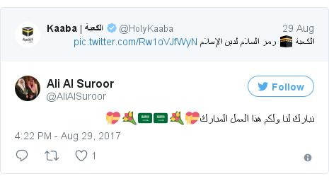Twitter post by @AliAlSuroor: نبارك لنا ولكم هذا العمل المبارك💝💐🇸🇦🇸🇦💐💝