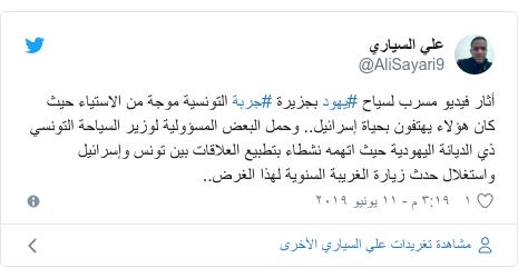 تويتر رسالة بعث بها @AliSayari9: أثار فيديو مسرب لسياح #يهود بجزيرة #جربة التونسية موجة من الاستياء حيث كان هؤلاء يهتفون بحياة إسرائيل.. وحمل البعض المسؤولية لوزير السياحة التونسي ذي الديانة اليهودية حيث اتهمه نشطاء بتطبيع العلاقات بين تونس وإسرائيل واستغلال حدث زيارة الغريبة السنوية لهذا الغرض..