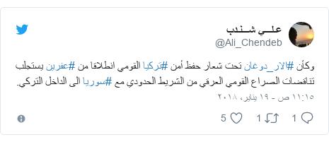 تويتر رسالة بعث بها @Ali_Chendeb: وكأن #الار_دوغان تحت شعار حفظ أمن #تركيا القومي انطلاقا من #عفرين يستجلب تناقضات الصراع القومي العرقي من الشريط الحدودي مع #سوريا الى الداخل التركي.
