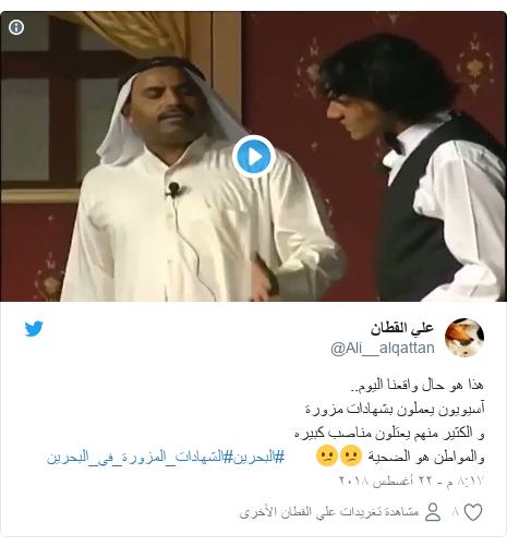 تويتر رسالة بعث بها @Ali__alqattan: هذا هو حال واقعنا اليوم..آسيويون يعملون بشهادات مزورةو الكثير منهم يعتلون مناصب كبيرهوالمواطن هو الضحية 😕😕       #البحرين#الشهادات_المزورة_في_البحرين