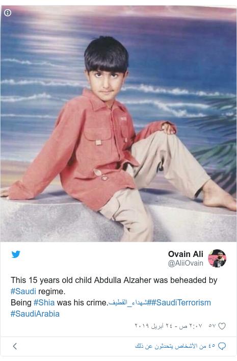 تويتر رسالة بعث بها @AliiOvain: This 15 years old child Abdulla Alzaher was beheaded by #Saudi regime.Being #Shia was his crime.#شهداء_القطيف#SaudiTerrorism #SaudiArabia