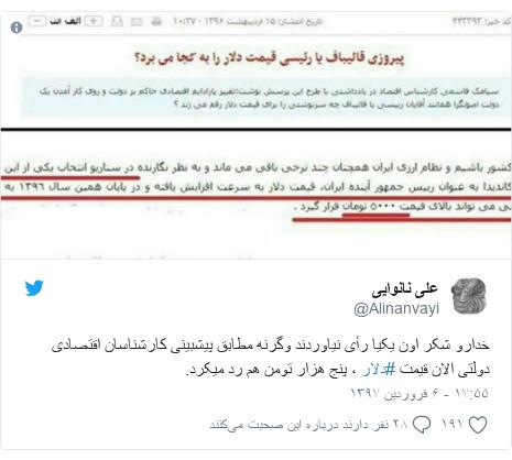 پست توییتر از @Alinanvayi: خدارو شکر اون یکیا رأی نیاوردند وگرنه مطابق پیشبینی کارشناسان اقتصادی دولتی الان قیمت #دلار ، پنج هزار تومن هم رد میکرد.