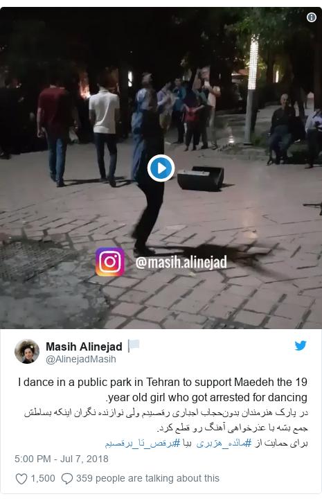 Twitter post by @AlinejadMasih: I dance in a public park in Tehran to support Maedeh the 19 year old girl who got arrested for dancing.در پارک هنرمندان بدونحجاب اجباری رقصیدم ولی نوازنده نگران اینکه بساطش جمع بشه با عذرخواهی آهنگ رو قطع کرد.برای حمایت از #مائده_هژبری  بیا #برقص_تا_برقصیم