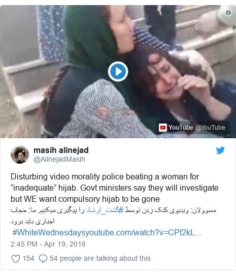 "Twitter post by @AlinejadMasih: Disturbing video morality police beating a woman for ""inadequate"" hijab. Govt ministers say they will investigate but WE want compulsory hijab to be goneمسوولان  ویدیوی کتک زدن توسط #گشت_ارشاد را پیگیری میکنیم. ما  حجاب اجباری باید برود #WhiteWednesdays"