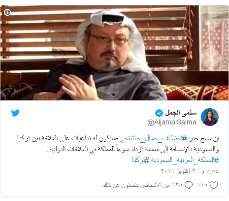 تويتر رسالة بعث بها @AljamalSalma: إن صح خبر #اختطاف_جمال_خاشقجي فسيكون له تداعيات على العلاقة بين تركيا والسعودية بالإضافة إلى سمعة تزداد سوءاً للمملكة في العلاقات الدولية.. #المملكة_العربية_السعودية #تركيا