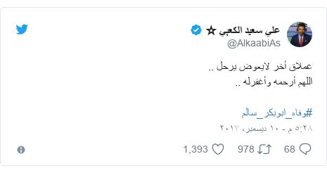 تويتر رسالة بعث بها @AlkaabiAs: عملاق أخر لايعوض يرحل ..اللهم أرحمه وأغفرله .. #وفاه_ابوبكر_سالم
