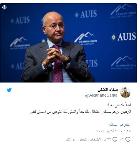 تويتر رسالة بعث بها @AlkananeSafaa: اهلاً بك في بغداد الرئيس برهم صالح ' متفائل بك جداً واتمنى لك التوفيق من اعماق قلبي.. #برهم_صالح