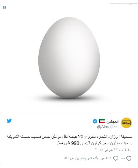 تويتر رسالة بعث بها @Almajlliss: صحيفة   وزارة التجارة ستوزع 20 بيضة لكل مواطن ضمن نصيب حصته التموينية .. حيث سيكون سعر كرتون البيض 990 فلس فقط.