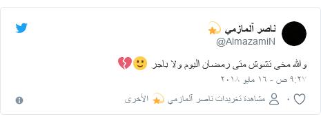 تويتر رسالة بعث بها @AlmazamiN: والله مخي تشوش متى رمضان اليوم ولا باجر 🙂💔