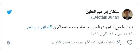 تويتر رسالة بعث بها @AlotainSultan: إنهاء ملحقي الباقورة والغمر, صفعة بوجه صفقة القرن.#الباقورة_والغمر