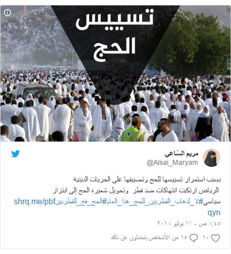 تويتر رسالة بعث بها @Alsai_Maryam: بسبب استمرار تسييسها للحج وتضييقها على الحريات الدينية الرياض ارتكبت انتهاكات ضد قطر  وتحويل شعيرة الحج إلى ابتزاز سياسي#لا_لذهاب_القطريين_للحج_هذا_العام#الحج_فخ_للقطريين