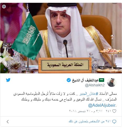 تويتر رسالة بعث بها @Alshaikh2: معالى الأستاذ #عادل_الجبير .. كنت و لا زلت مثالاً لرجل الدبلوماسية السعودي المشرّف .. نسأل الله لك التوفيق و النجاح في خدمة دينك و مليكك و وطنك .@AdelAljubeir