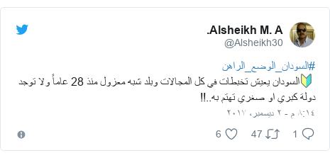 تويتر رسالة بعث بها @Alsheikh30: #السودان_الوضع_الراهن🔰السودان يعيش تخبطات في كل المجالات وبلد شبه معزول منذ 28 عاماً ولا توجد دولة كبري او صغري تهتم به..!!