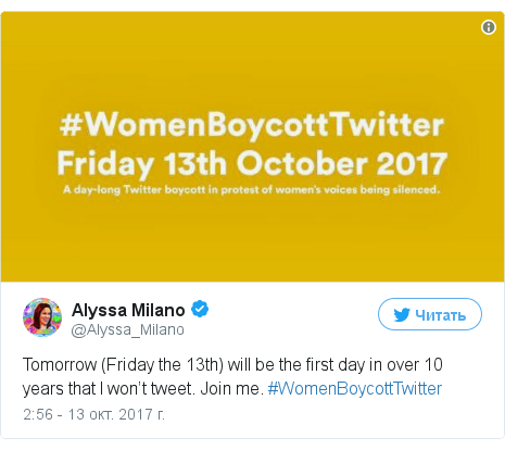Twitter пост, автор: @Alyssa_Milano: Tomorrow (Friday the 13th) will be the first day in over 10 years that I won't tweet. Join me. #WomenBoycottTwitter