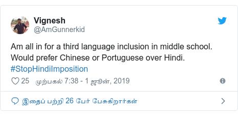 டுவிட்டர் இவரது பதிவு @AmGunnerkid: Am all in for a third language inclusion in middle school. Would prefer Chinese or Portuguese over Hindi. #StopHindiImposition