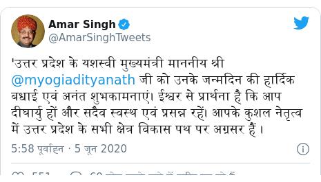 ट्विटर पोस्ट @AmarSinghTweets: 'उत्तर प्रदेश के यशस्वी मुख्यमंत्री माननीय श्री @myogiadityanath जी को उनके जन्मदिन की हार्दिक बधाई एवं अनंत शुभकामनाएं। ईश्वर से प्रार्थना है कि आप दीघार्यु हों और सदैव स्वस्थ एवं प्रसन्न रहें। आपके कुशल नेतृत्व में उत्तर प्रदेश के सभी क्षेत्र विकास पथ पर अग्रसर हैं ।