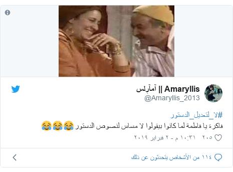 تويتر رسالة بعث بها @Amaryllis_2013: #لا_لتعديل_الدستورفاكرة يا فاطمة لما كانوا بيقولوا لا مساس لنصوص الدستور😂😂😂
