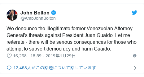 Twitter post by @AmbJohnBolton: We denounce the illegitimate former Venezuelan Attorney General's threats against President Juan Guaido. Let me reiterate - there will be serious consequences for those who attempt to subvert democracy and harm Guaido.