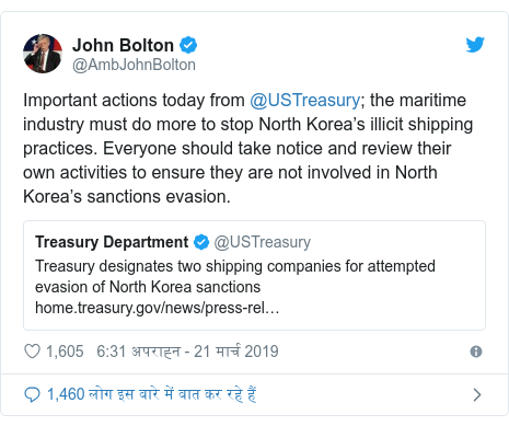 ट्विटर पोस्ट @AmbJohnBolton: Important actions today from @USTreasury; the maritime industry must do more to stop North Korea's illicit shipping practices. Everyone should take notice and review their own activities to ensure they are not involved in North Korea's sanctions evasion.