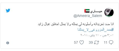 تويتر رسالة بعث بها @Ameera_Salem: انا ضد تغريداته وأسلوبه لي يمثله ولا يمثل اخلاق عيال زايد #حمد_المزروعي_لا_يمثلنا