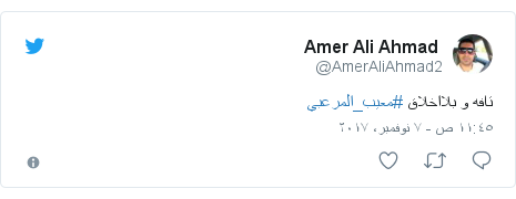 تويتر رسالة بعث بها @AmerAliAhmad2: تافه و بلااخلاق #معيب_المرعبي