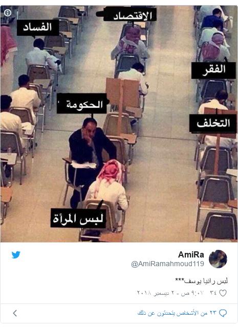 تويتر رسالة بعث بها @AmiRamahmoud119: لبس رانيا يوسف***