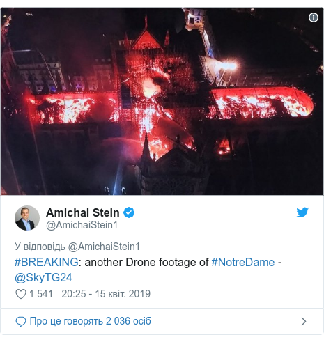 Twitter допис, автор: @AmichaiStein1: #BREAKING  another Drone footage of #NotreDame - @SkyTG24