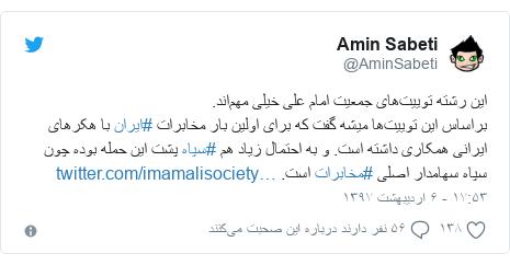 پست توییتر از @AminSabeti: این رشته توییتهای جمعیت امام علی خیلی مهماند.براساس این توییتها میشه گفت که برای اولین بار مخابرات #ایران با هکرهای ایرانی همکاری داشته است. و به احتمال زیاد هم #سپاه پشت این حمله بوده چون سپاه سهامدار اصلی #مخابرات است.
