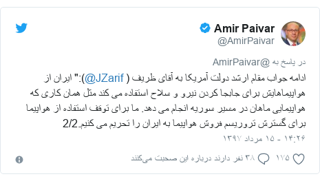 """پست توییتر از @AmirPaivar: ادامه جواب مقام ارشد دولت آمریکا به آقای ظریف ( @JZarif) """" ایران از هواپیماهایش برای جابجا کردن نیرو و سلاح استفاده می کند مثل همان کاری که هواپیمایی ماهان در مسیر سوریه انجام می دهد. ما برای توقف استفاده از هواپیما برای گسترش تروریسم فروش هواپیما به ایران را تحریم می کنیم.2/2"""