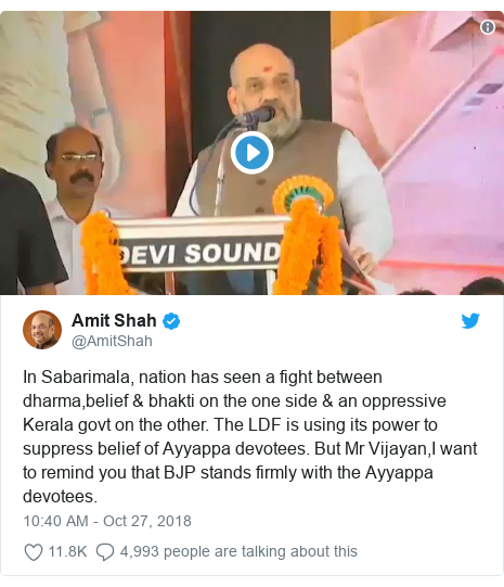 Twitter post by @AmitShah: In Sabarimala, nation has seen a fight between dharma,belief & bhakti on the one side & an oppressive Kerala govt on the other. The LDF is using its power to suppress belief of Ayyappa devotees. But Mr Vijayan,I want to remind you that BJP stands firmly with the Ayyappa devotees.