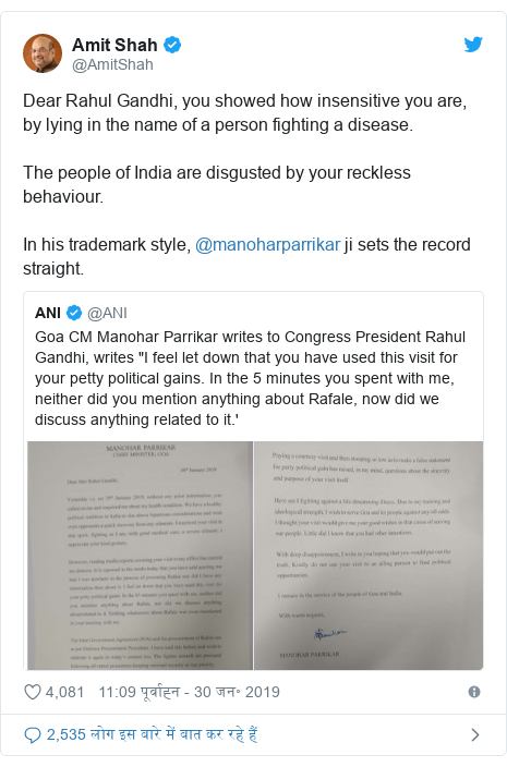 ट्विटर पोस्ट @AmitShah: Dear Rahul Gandhi, you showed how insensitive you are, by lying in the name of a person fighting a disease. The people of India are disgusted by your reckless behaviour.In his trademark style, @manoharparrikar ji sets the record straight.