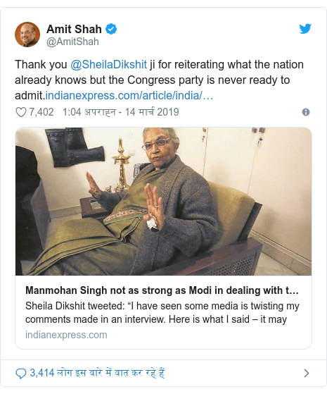 ट्विटर पोस्ट @AmitShah: Thank you @SheilaDikshit ji for reiterating what the nation already knows but the Congress party is never ready to admit.