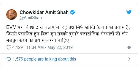 Twitter post by @AmitShah: EVM पर विपक्ष द्वारा उठाए जा रहे प्रश्न सिर्फ भ्रान्ति फैलाने का प्रयास है, जिससे प्रभावित हुए बिना हम सबको हमारे प्रजातांत्रिक संस्थानों को और मजबूत करने का प्रयास करना चाहिए।