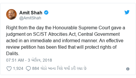 Twitter post by @AmitShah: Right from the day the Honourable Supreme Court gave a judgment on SC/ST Atrocities Act, Central Government acted in an immediate and informed manner. An effective review petition has been filed that will protect rights of Dalits.