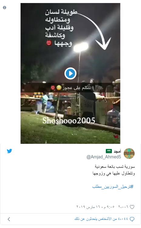تويتر رسالة بعث بها @Amjad_Ahmed5: سورية تسب بائعة سعودية وتتطاول عليها هي وزوجها  #ترحيل_السوريين_مطلب