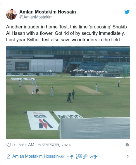 @AmlanMostakim এর টুইটার পোস্ট: Another intruder in home Test, this time 'proposing' Shakib Al Hasan with a flower. Got rid of by security immediately. Last year Sylhet Test also saw two intruders in the field.