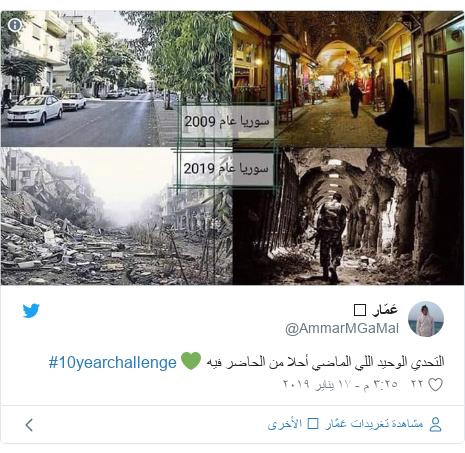 تويتر رسالة بعث بها @AmmarMGaMal: التحدي الوحيد اللي الماضي أحلا من الحاضر فيه 💚 #10yearchallenge