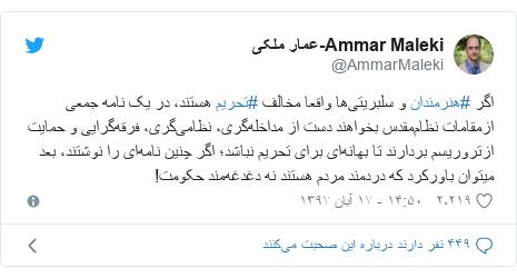 پست توییتر از @AmmarMaleki: اگر #هنرمندان و سلبریتیها واقعا مخالف #تحریم هستند، در یک نامه جمعی ازمقامات نظاممقدس بخواهند دست از مداخلهگری، نظامیگری، فرقهگرایی و حمایت ازتروریسم بردارند تا بهانهای برای تحریم نباشد؛ اگر چنین نامهای را نوشتند، بعد میتوان باورکرد که دردمند مردم هستند نه دغدغهمند حکومت!