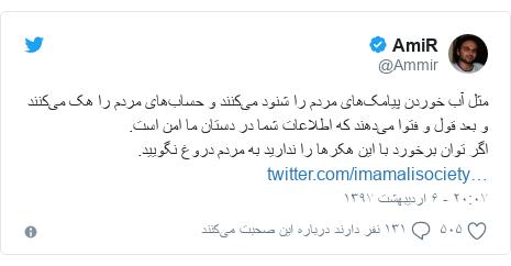 پست توییتر از @Ammir: مثل آب خوردن پیامکهای مردم را شنود میکنند و حسابهای مردم را هک میکنند و بعد قول و فتوا میدهند که اطلاعات شما در دستان ما امن است.اگر توان برخورد با این هکرها را ندارید به مردم دروغ نگویید.