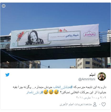 تويتر رسالة بعث بها @AmnHsni: دارم به این نتیجه میرسم که #خیابان_انقلاب خودش میخاره... وگرنه چرا بقیه خیابونا از این حرکات انقلابی نمیکنن؟ 😅😅😅#زنان_نامدار