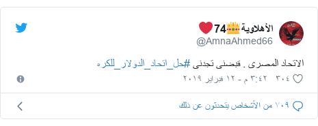 تويتر رسالة بعث بها @AmnaAhmed66: الاتحاد المصرى . قبضنى تجدنى #حل_اتحاد_الدولار_للكره