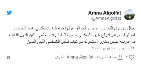 تويتر رسالة بعث بها @AmnaAlgolfat: جدال بين دول المغرب وتونس والجزائر حول احقية طبق الكسكسي. فبعد التصدي لمحاولة الجزائر ادراج طبق الكسكسي ضمن قائمة التراث العالمي، تتفق الدول الثلاث في ادراجه ضمن مشروع مشترك مع غياب لطبق الكسكسي الليبي المميز.